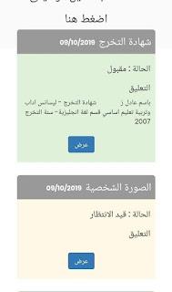 نتيجة مسابقة التربية والتعليم 2019 نتيجة مسابقة 120 ألف معلم اعرف النتيجة من هنا egmoe.org