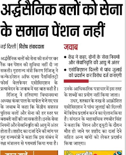 orop-to-cpmf-hindi-news