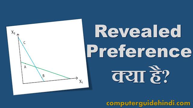 Revealed Preference क्या है?