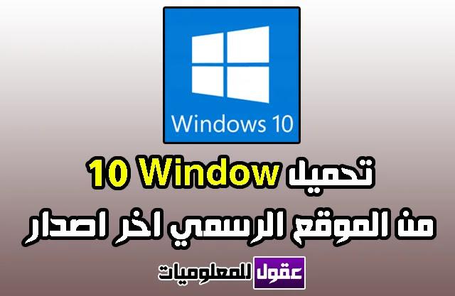 تحميل ويندوز 10 النسخة الاصلية 2020