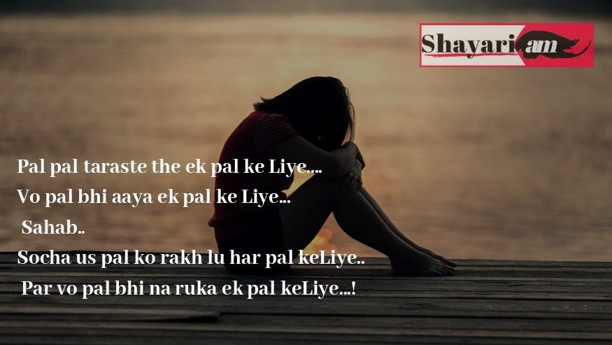 Sad-shayari-pic-pal-pal-missing-status-image