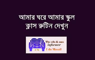 'আমার ঘরে আমার স্কুল' ক্লাস রুটিন - Edu Masail