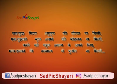 sad shayari in hindi image girl