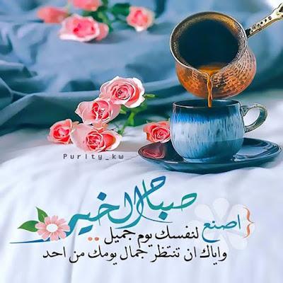 اصنع لنفسك يوم جميل ، صباح الخير