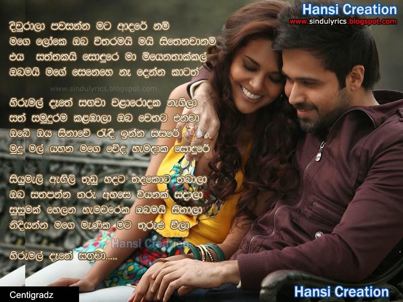 Lyric new song lyrics : Sinhala Songs Lyrics: Centigradz Songs Lyrics