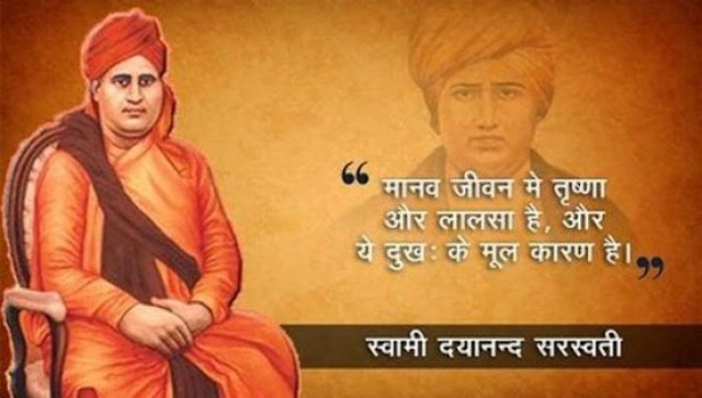 Dayanand Saraswati Quotes In Hindi, How Many Commandments Do Arya Samaj Have