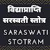 श्री सरस्वती स्तोत्र |  विद्याप्राप्ति सरस्वती स्तोत्र | Saraswati Stotram |