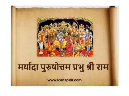 Ramayan shree ram story
