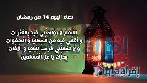دعاء اليوم الرابع عشر من شهر رمضان | أدعية رمضان 2016 اجمل الادعية المستحبة فى رمضان
