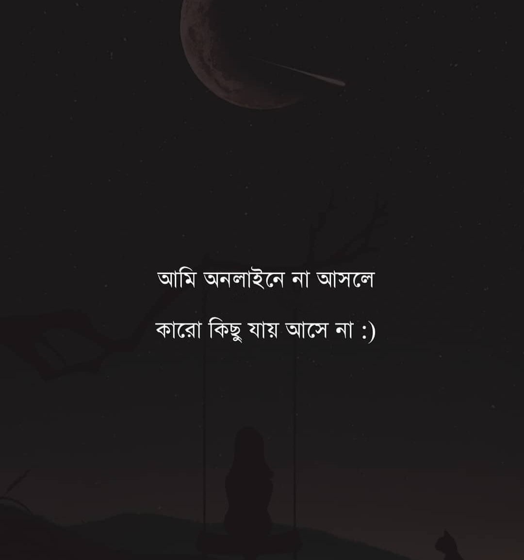 40+ Best Bengali Sad Status & quotes For Facebook, What's app -  40 টি সেরা কষ্টের স্ট্যাটাস - Best Very Sad Quotes for fb