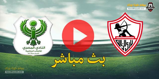 نتيجة مباراة الزمالك والمصري البورسعيدي اليوم 24 مايو 2021 في الدوري المصري