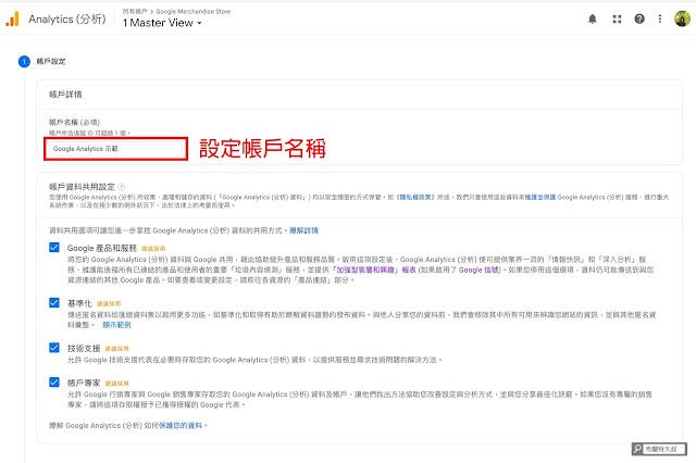 【網站 SEO】如何設定新版 Google Analytics 4 property?(網站、部落格都適用) - 帳戶名稱以能夠清楚辨識最重要