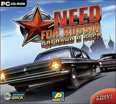 تحميل لعبة سباق سيارات نيد فور روسيا download Need for Russia برابط تحميل واحد مباشر