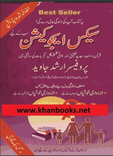Jinsi-Maloomat-urdu-book-pdf-free-Download-by-Arshad-Javed-in-Urdu