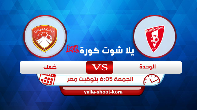 alwehda-saudi-vs-damac