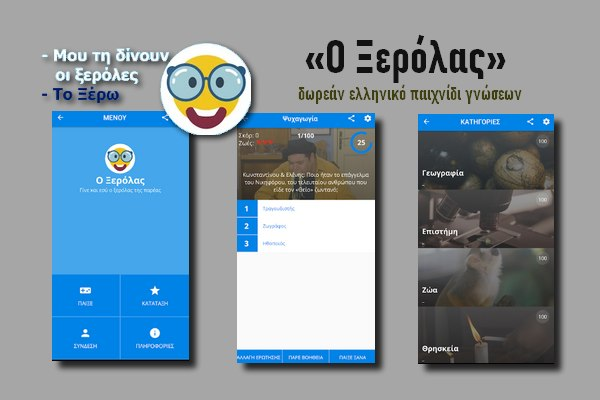 Δωρεάν Ελληνικό Παιχνίδι γνώσεων