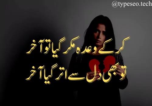 +40 Broken Heart Poetry In Urdu 2 Lines SMS, Sad Poetry
