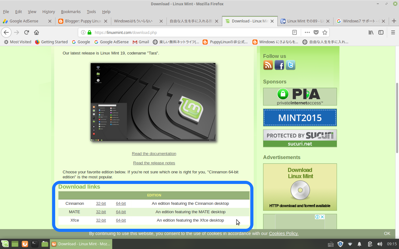 軽量Linux:Linux Mint 19