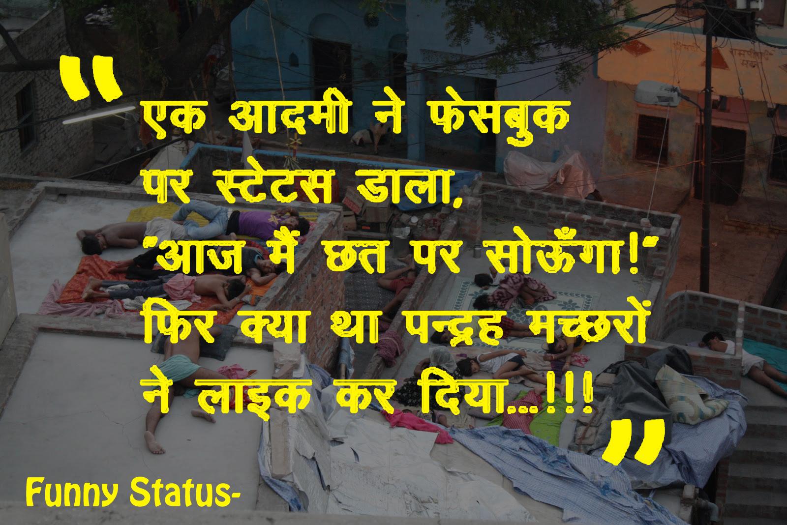 Facebook Status in Hindi 2019- WhatsApp Status, Instagram Status