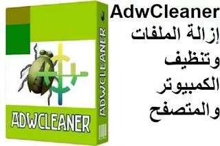 AdwCleaner 8-5 إزالة الملفات وتنظيف الكمبيوتر والمتصفح