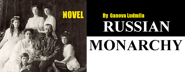 Novel RUSSIAN MONARCHY of writer Ganova Ludmila