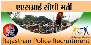 Recruitment in Rajasthan Police 2016