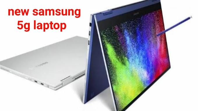 Samsung ला रहा धांसू 5G लैपटॉप Galaxy Book Flex 5G 2 in 1 लैपटॉप, जानें फीचर्स