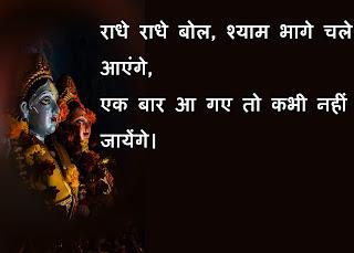 shayari of radha krishna
