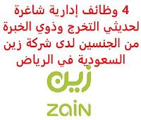 4 وظائف إدارية شاغرة لحديثي التخرج وذوي الخبرة من الجنسين لدى شركة زين السعودية في الرياض تعلن شركة زين السعودية (Zain KSA), عن توفر 4 وظائف إدارية شاغرة لحديثي التخرج وذوي الخبرة من الجنسين, للعمل لديها في الرياض وذلك للوظائف التالية: 1- مستشار فريق مبيعات - الرياض (Flagship Consultant) المؤهل العلمي: دبلوم إدارة أعمال، مبيعات، تسويق أو ما يعادلهم الخبرة: غير مشترطة, أو بخبرة لا تزيد عن سنتين 2- خبير حوكمة الشركات (Corporate Governance Expert) المؤهل العلمي: بكالوريوس أو ماجستير إدارة أعمال، قانون أو ما يعادله الخبرة: ست سنوات على الأقل من العمل, منها ثلاث سنوات في نفس المجال 3- مدير الضرائب والمستحقات (Tax & Accruals Senior Analyst) المؤهل العلمي: بكالوريوس أو ماجستير في إدارة الأعمال، المحاسبة، الهندسة أو ما يعادلهم الخبرة: ثماني سنوات على الأقل من العمل, منها أربع سنوات في نفس المجال 4- مدير فريق مبيعات - الرياض (Flagship Manager) المؤهل العلمي: بكالوريوس إدارة أعمال، تسويق، مبيعات الخبرة: ثماني سنوات على الأقل من العمل, منها أربع سنوات في نفس المجال للتـقـدم لأيٍّ من الـوظـائـف أعـلاه اضـغـط عـلـى الـرابـط هنـا          اشترك الآن في قناتنا على تليجرام        شاهد أيضاً: وظائف شاغرة للعمل عن بعد في السعودية       شاهد أيضاً وظائف الرياض   وظائف جدة    وظائف الدمام      وظائف شركات    وظائف إدارية                           لمشاهدة المزيد من الوظائف قم بالعودة إلى الصفحة الرئيسية قم أيضاً بالاطّلاع على المزيد من الوظائف مهندسين وتقنيين   محاسبة وإدارة أعمال وتسويق   التعليم والبرامج التعليمية   كافة التخصصات الطبية   محامون وقضاة ومستشارون قانونيون   مبرمجو كمبيوتر وجرافيك ورسامون   موظفين وإداريين   فنيي حرف وعمال     شاهد يومياً عبر موقعنا وظائف السعودية اليوم وظائف السعودية للنساء وظائف اليوم وظائف كوم وظائف في السعودية للاجانب وظائف السعودية للمقيمين وظائف السعودية 24 وظائف السعودية لغير السعوديين محاسبين بالرياض وظائف حراس امن في صيدلية الدواء مطلوب سباك بالرياض مطلوب سباك جدة مطلوب مصمم مواقع عن بعد حارس امن جدة وظائف حراس أمن في جدة وظائف محامين بالسعودية مطلوب مصمم مواقع وظائف امن بجده صندوق الاستثمارات العامة توظيف محاسب الرياض وظائف حراس امن بدون تأمينا
