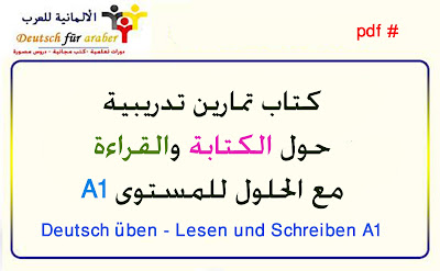 تمارين تدريبية حول الكتابة والقراءة  مع الحلول للمستوى  Deutsch üben - Lesen und Schreiben A1