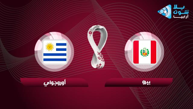 peru-vs-uruguay