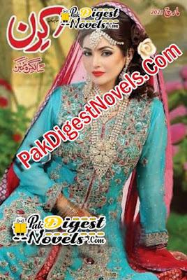 Kiran Digest March 2021 Pdf Download