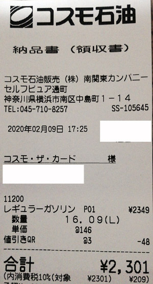 コスモ石油 セルフピュア通町 2020/2/9 のレシート