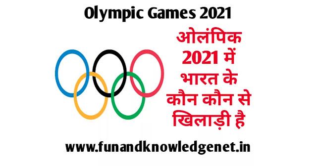 Olympics Games 2021 Mein Bharat Ke Koun Koun se Khilari Khel Rahe Hai