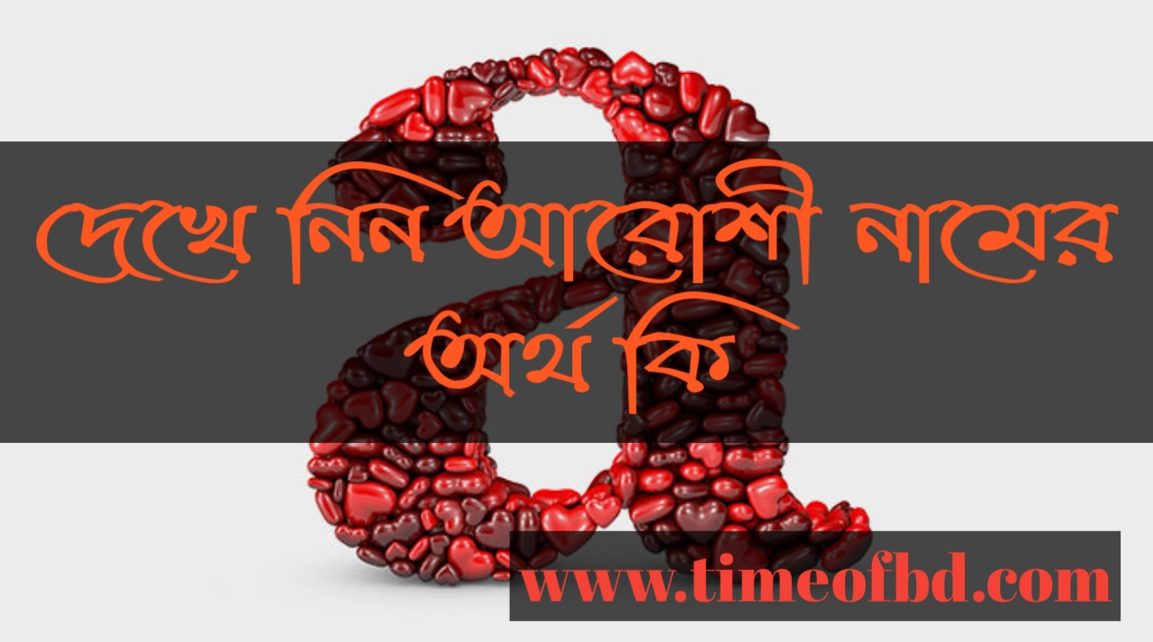 aroshi name meaning in Bengali, আরোশী নামের অর্থ কি, আরোশী নামের বাংলা অর্থ কি, আরোশী নামের ইসলামিক অর্থ কি,