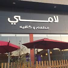 أسعار منيو وعنوان فروع ورقم مطعم وكافيه لامي Lami