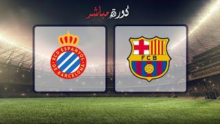 مشاهدة مباراة برشلونة واسبانيول بث مباشر 30-03-2019 الدوري الاسباني