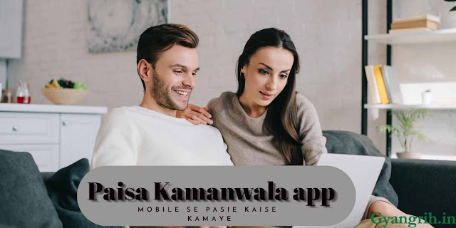 पैसे कमाने वाला ऐप्स 2021 - मोबाइल Apps से पैसे कैसे कमाए – Gyan Grih