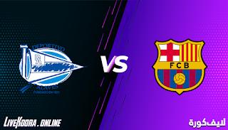 مشاهدة مباراة ديبورتيفو ألافيس وبرشلونة بث مباشر بتاريخ 31-10-2020 في الدوري الاسباني