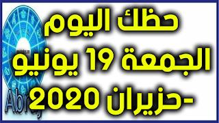 حظك اليوم الجمعة 19 يونيو-حزيران 2020