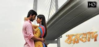 Parbo na Ami charte toke Lyrics in bengali-Borbaad