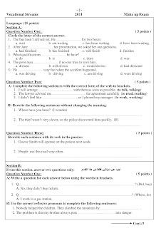 امتحان لغة انجليزية قسم الشريعة لعام 2011 مناهج الفلسطيني