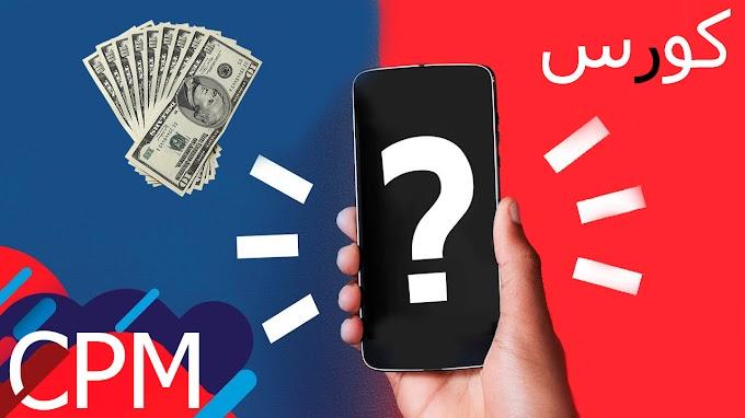 كورس الربح من Popcash لأكثر من 100 دولار يوميا الجزء الأول + اثبات الدفع