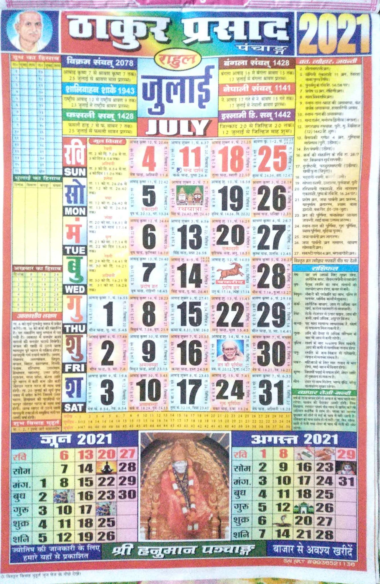 Thakur Prasad Calendar July 2021