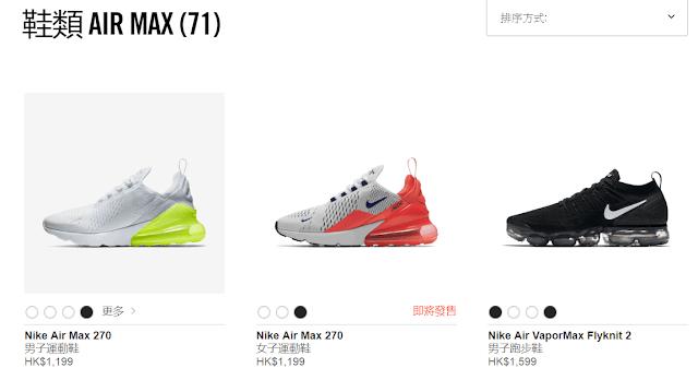 Nike hk Air Max 產品