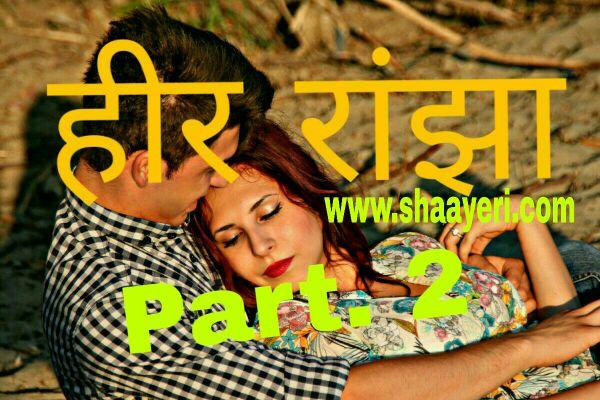 Heer ranjha part 2