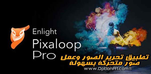 تحميل النسخة الاحترافيه من تطبيق Enlight Pixaloop Pro لعمل صور متحركة