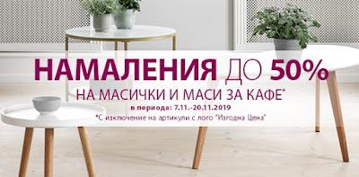 Намаления на Масички и Маси за Кафе до -50% в Jysk