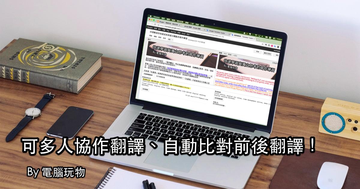 提升大量翻譯文章效率 Google 譯者工具包教學:免費 CAT 工具