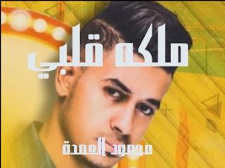كلمات اغنية ملكة قلبي ترند الساحه محمود العمدة